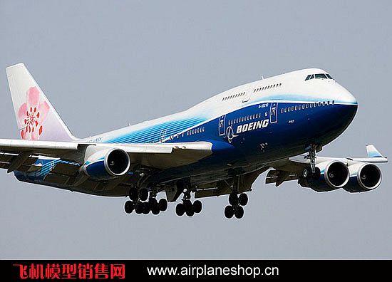 中华航空b747-400(梦幻图装)-飞机模型礼品销售网