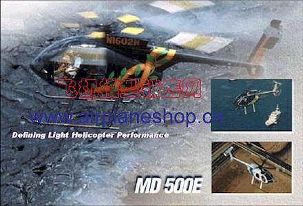 md500e直升机-飞机模型礼品销售网