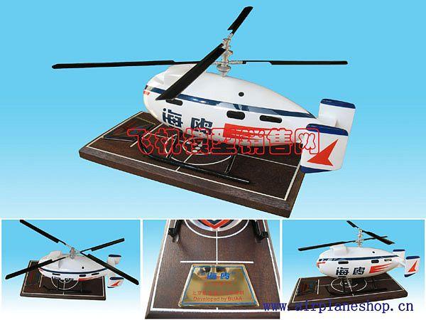 新中国第一架无人驾驶直升机海鸥-飞机模型礼品销售网