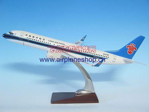 南航b737-800(翘翼)-飞机模型礼品销售网
